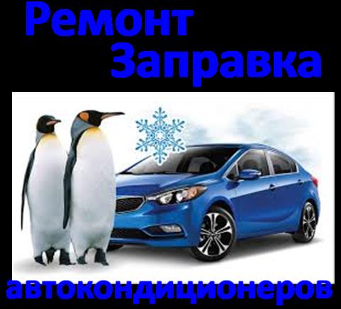 заправка автокондиционеров в Киев Братиславская 52 - А